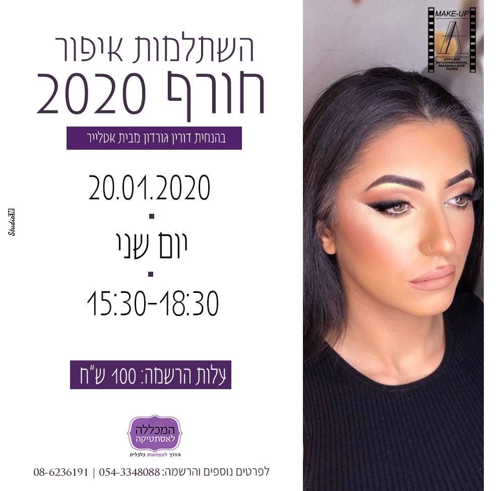 איפור חורף 2020 עם חברת אטלייר