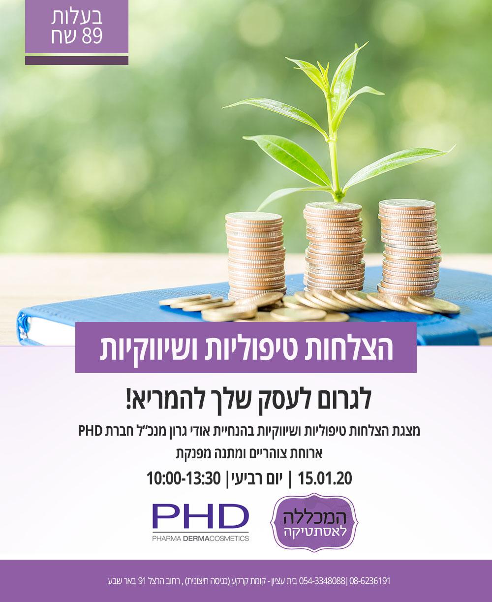 הצלחות טיפוליות ושיווקיות עם חברת PHD